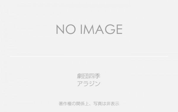 劇団四季「アラジン」