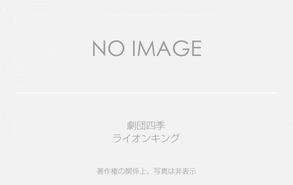 劇団四季「ライオンキング」