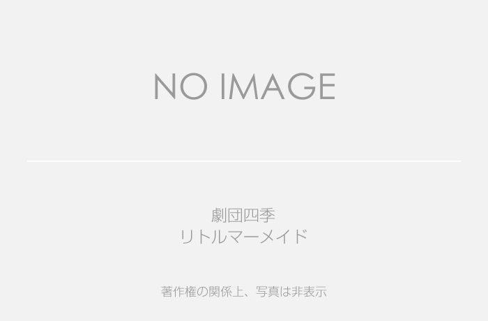 劇団四季「リトルマーメイド」