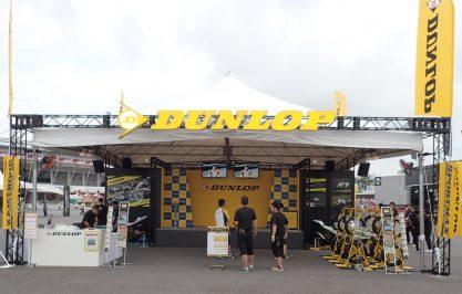 コカ・コーラ ゼロ鈴鹿8時間耐久ロードレース「DUNLOP ブース」