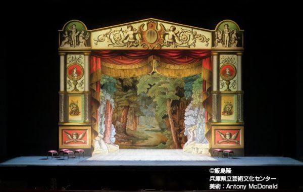 兵庫県立芸術文化センター「夏の夜の夢」