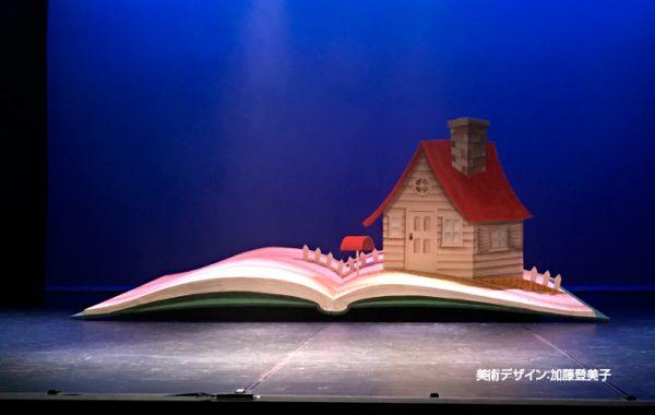 兵庫県立ピッコロ劇団ファミリー劇場「オズのオジさん やーい」