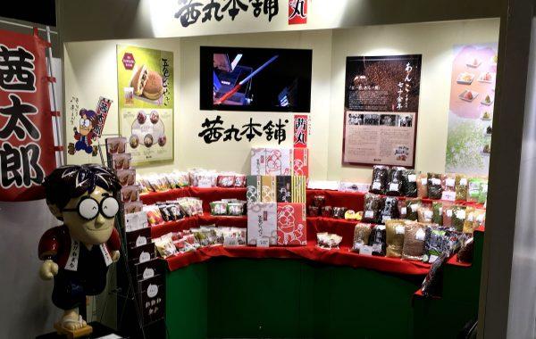 お伊勢さん菓子博2017 茜丸本舗ブース